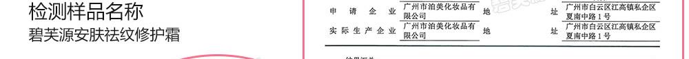 碧芙源安肤祛纹修复霜检测报告3
