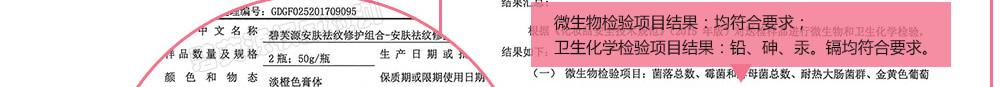 碧芙源安肤祛纹修复霜检测报告4