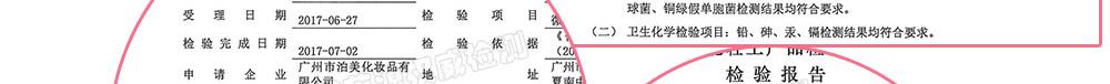 碧芙源安肤祛纹修复霜检测报告5