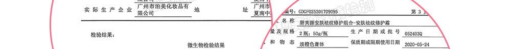 碧芙源安肤祛纹修复霜检测报告6
