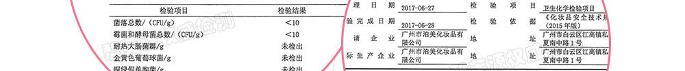 碧芙源安肤祛纹修复霜检测报告7