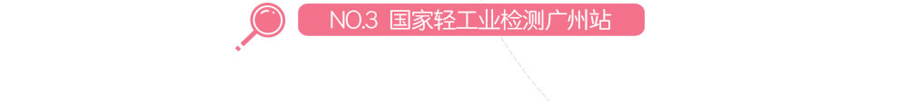 国家轻工业检测广州站-安肤祛纹修复精华油1
