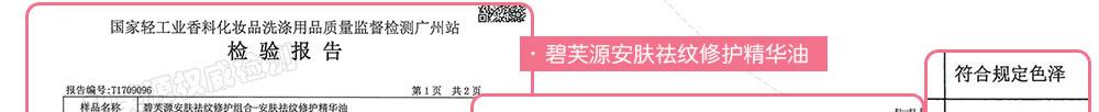 国家轻工业检测广州站-安肤祛纹修复精华油2