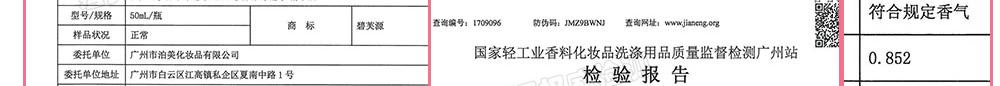 国家轻工业检测广州站-安肤祛纹修复精华油3