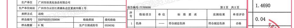 国家轻工业检测广州站-安肤祛纹修复精华油4