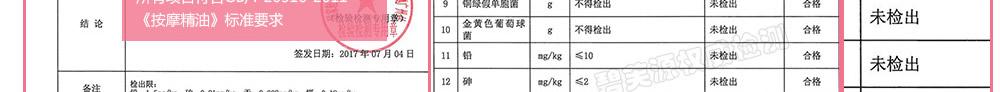 国家轻工业检测广州站-安肤祛纹修复精华油7