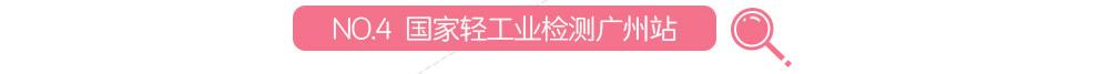 国家轻工业检测广州站-安肤祛纹修复霜1