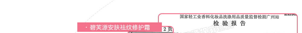 国家轻工业检测广州站-安肤祛纹修复霜2