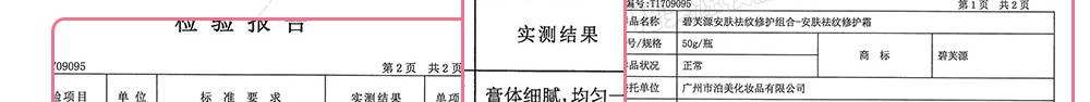 国家轻工业检测广州站-安肤祛纹修复霜3