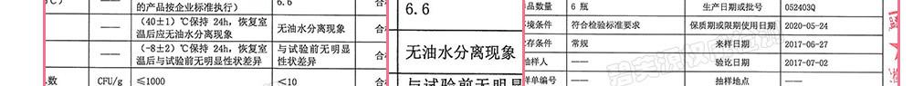 国家轻工业检测广州站-安肤祛纹修复霜5