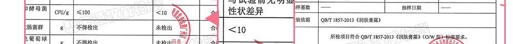 国家轻工业检测广州站-安肤祛纹修复霜6