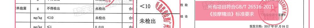 国家轻工业检测广州站-安肤祛纹修复霜7