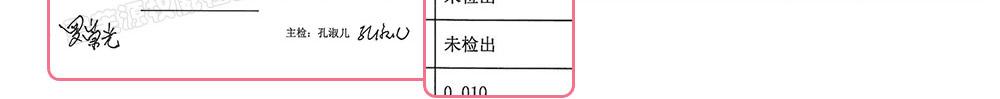 国家轻工业检测广州站-安肤祛纹修复霜9