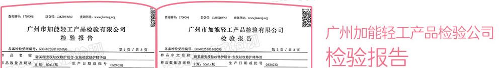 碧芙源安肤祛纹修复精华油检测报告3