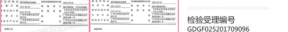 碧芙源安肤祛纹修复精华油检测报告4