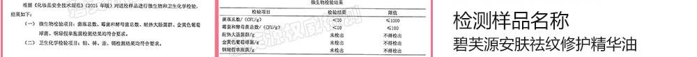 碧芙源安肤祛纹修复精华油检测报告5